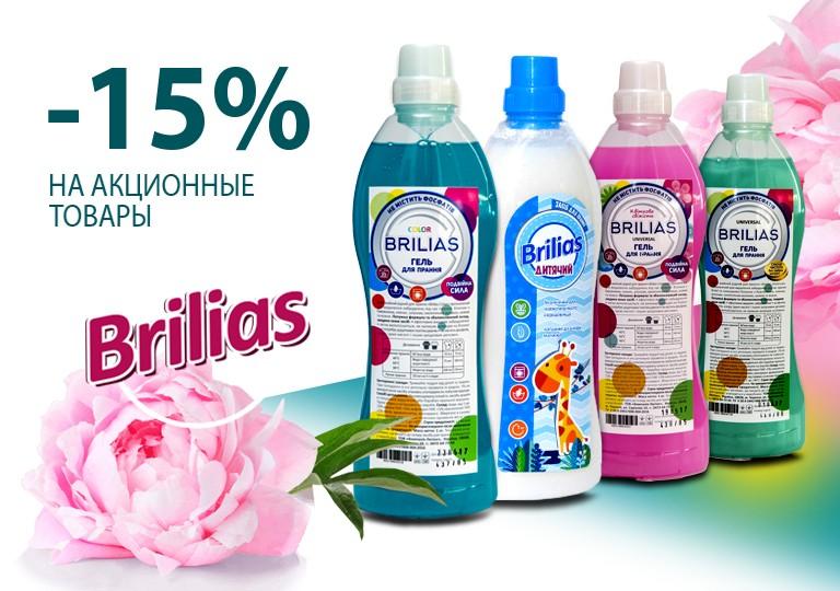 -15% на акционные товары Brilias, акция действует до 30.04.19