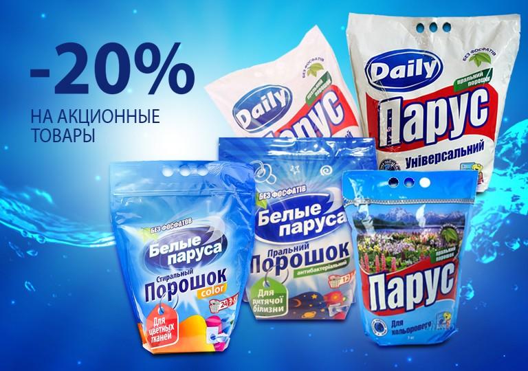 -20% на акционные товары Parus, акция действует до 31.05.19