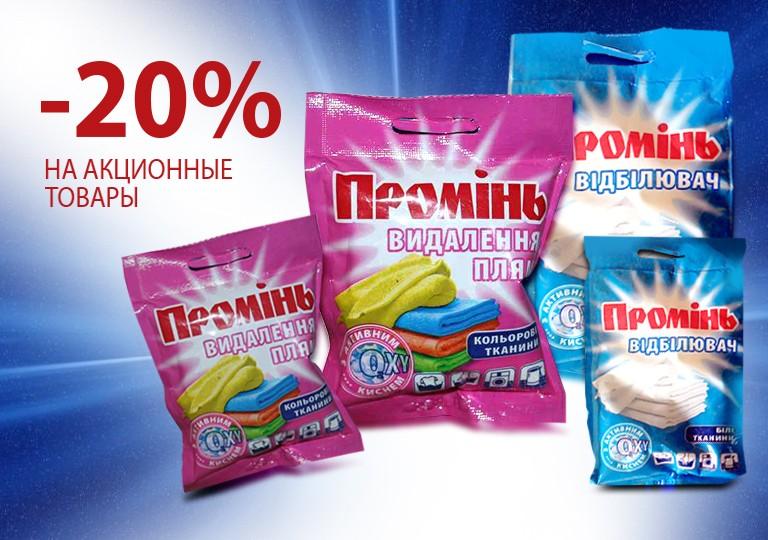 -20% на акционные товары Промінь, акция действует до 30.04.19