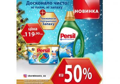 до -50% на товары Persil с 01.12.20 по 31.12.20