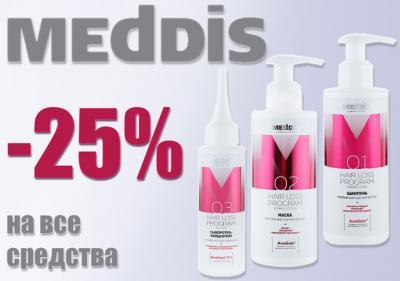 -25% на косметику Meddis с 18.01.21 по 31.01.21
