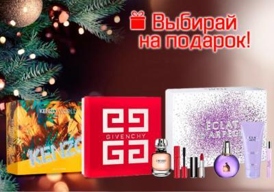 до -40% на парфюмерию и косметику класса люкс с 15.12.20 по 27.12.20