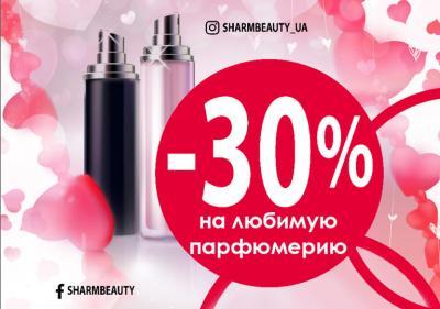 до -30% на женскую и мужскую парфюмерию с 01.02.21 по 28.02.21