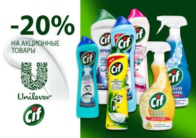 До -20% на акционные товары Cif. Акция действует до 31.10.19