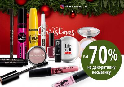 до -70% на декоративную косметику с 01.12.20 по 31.12.20