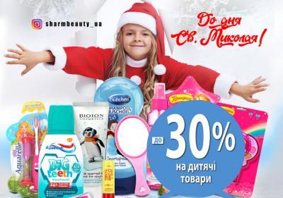до -30% на детские товары с 14.12.20 по 20.12.20