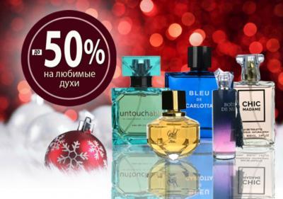 до -30% на любимую парфюмерию. Акция действует с 02.12.19 до 25.12.19