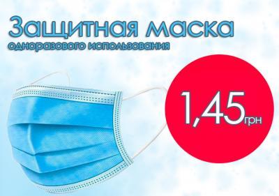 Защитная маска по суперцене! Только до 15.02.21
