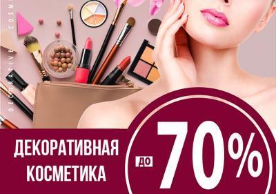 до -70% на декоративную косметику с 01.03.21 по 31.03.21