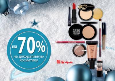 до -70% на декоративную косметику. Акция действует с 02.12.19 до 25.12.19