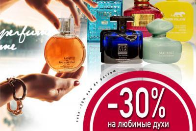 до -30% на женскую и мужскую парфюмерию с 13.09.21 по 17.10.21