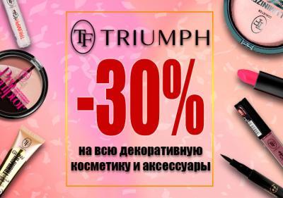 -30% на декор и аксессуары TF с 25.01.21 по 28.02.21